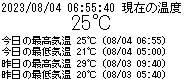 昆虫の家(常呂町吉野)の気温
